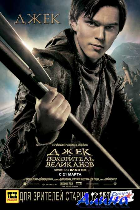 ���� � ���������� ��������� / Jack the Giant Slayer