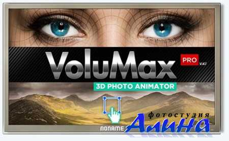 VoluMax - 3D Photo Animator V4.1