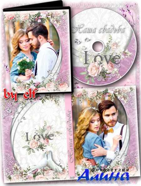 abc1e592fcaa16c Обложка и задувка для свадебного диска dvd - Любви, добра вам понимания