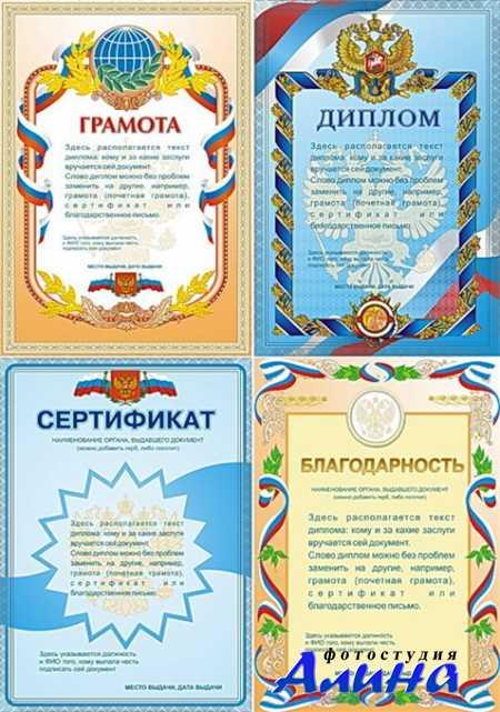 Шаблоны psd Диплом грамота сертификат благодарность photoshop  Шаблоны psd Диплом грамота сертификат благодарность
